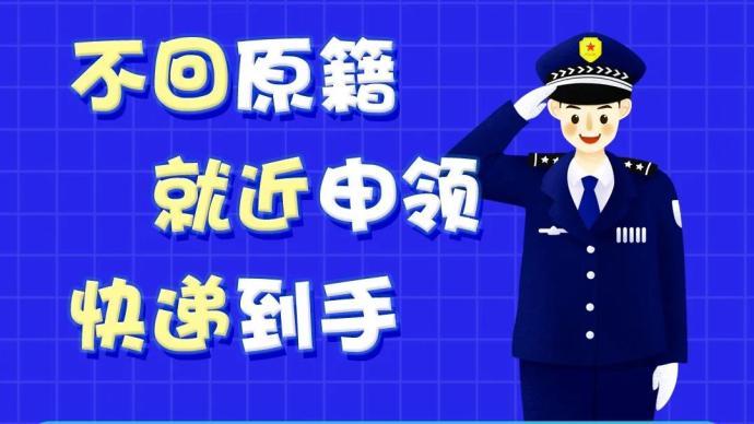 """长三角12月起推行首次申领居民身份证""""跨省通办"""""""