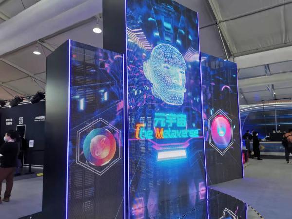 云栖大会科技展区为历届最大,最热关键词:元宇宙、机器人