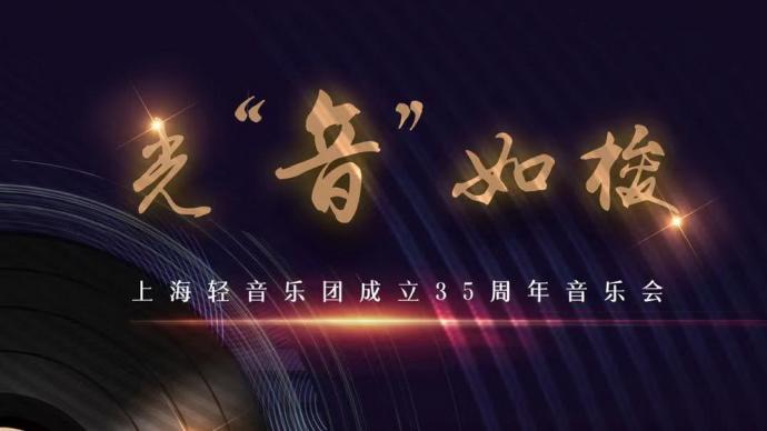 上海轻音乐团35周年庆典,84岁朱逢博要唱《金梭银梭》