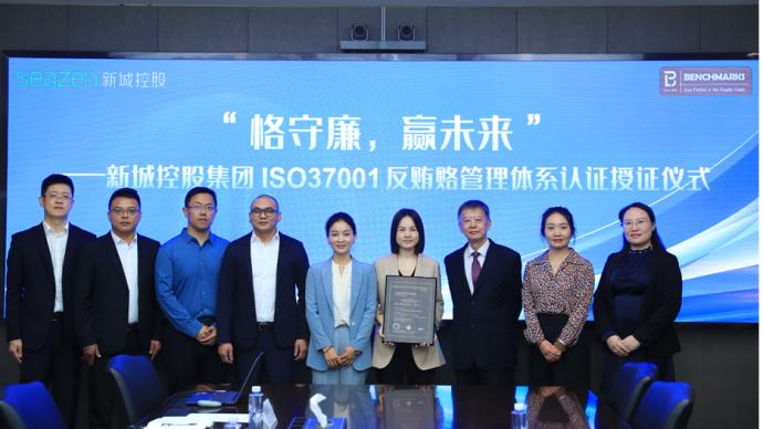 持续提升公司治理水平,新城控股获ISO37001国际反贿赂体系认证