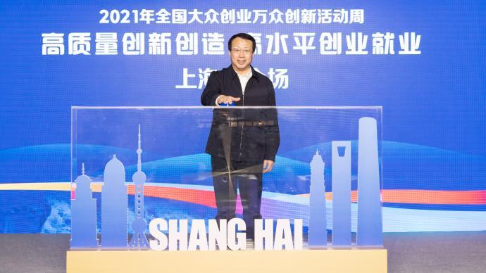 全国双创活动周开幕:上海分会场启动仪式举行,龚正点亮装置
