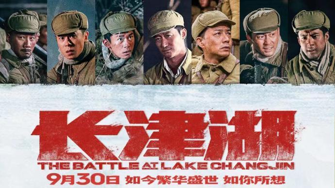 《长津湖》票房破50亿元,位列中国影史票房第4