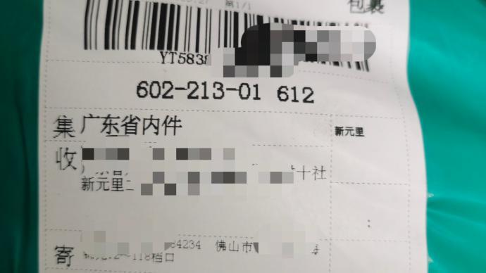 万博max官网地址报道快递信息泄露后申通紧急核查,百世中通圆通暂未回应