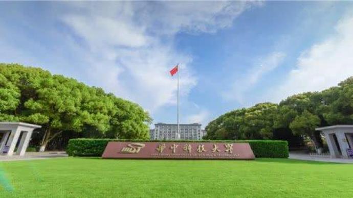 李元元任华中科技大学党委书记,尤政任华中科技大学校长