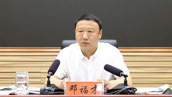 黑龙江省黑河市公安局原局长邓福才接受审查调查