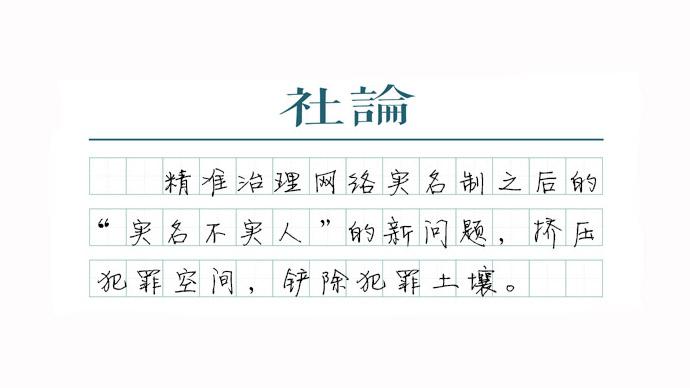 【社论】反电信网络诈骗立法,让天下无骗