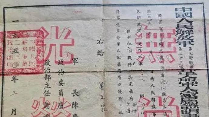 沈阳市民称叔叔抗美援朝牺牲未获烈士身份续:已补登信息