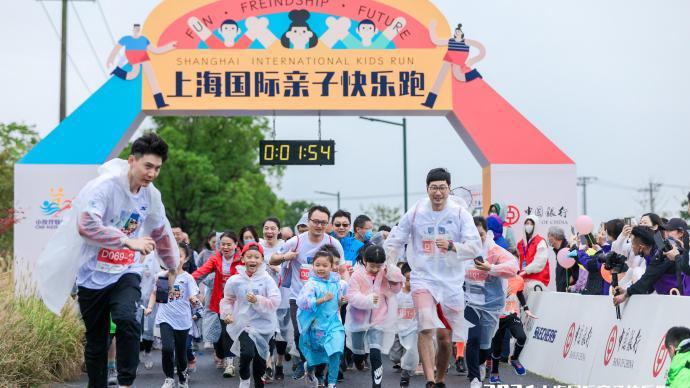 首届上海国际亲子快乐跑:用奔跑记录成长轨迹