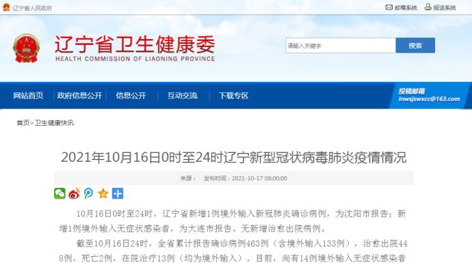 沈阳新增的为1例境外输入确诊病例,辽宁卫健委官网已做更正
