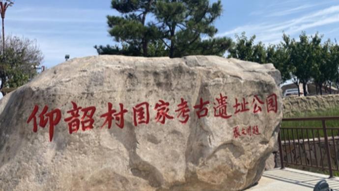 习近平致仰韶文化发现和中国现代考古学诞生100周年的贺信