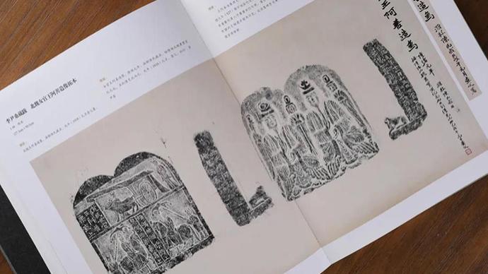 《嘉树堂金石小品》出版,金石学在当代的意义是什么