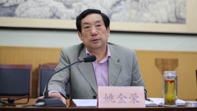 陕西省体育局原局长姚金荣被开除党籍、取消退休待遇