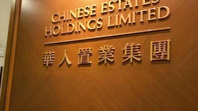 华人置业出售佳兆业4800万美元票据,变现亏损超2亿港元