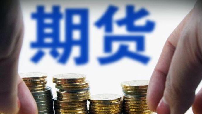 发改委:持续加大期现货市场联动监管力度,遏制过度投机炒作