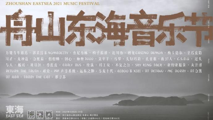 2021东海音乐节:欢迎来到海风劲吹的第十一年