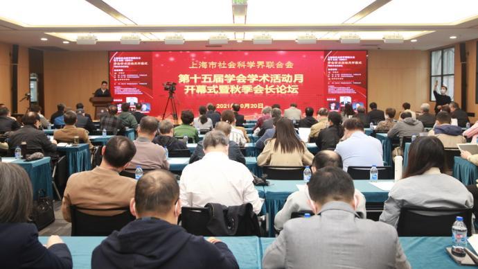 上海市社联会长论坛揭秘:上海疫情防控背后的城市数字治理