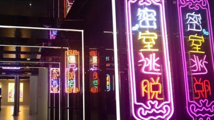 密室逃脱意外受伤,重庆法院判决经营者与玩家共担责任