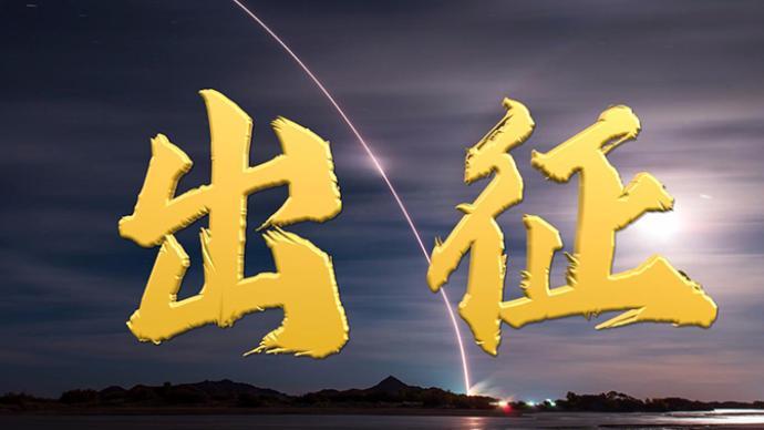 """""""神十三""""发射微纪录片 出征"""