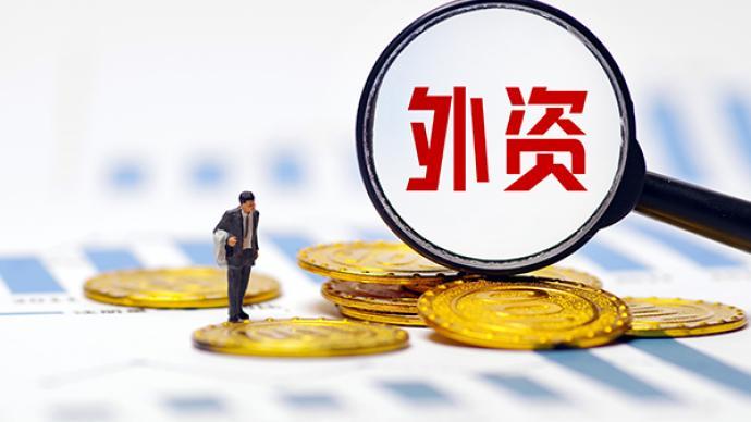商务部:全年吸收外资规模有望突破1万亿人民币