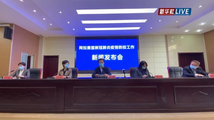 直播录像丨内蒙古额济纳旗新增4例确诊,累计确诊23例