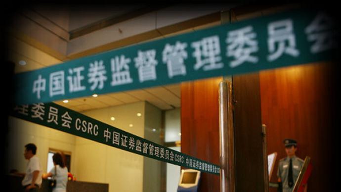 证监会:推动北京证券交易所改革平稳落地