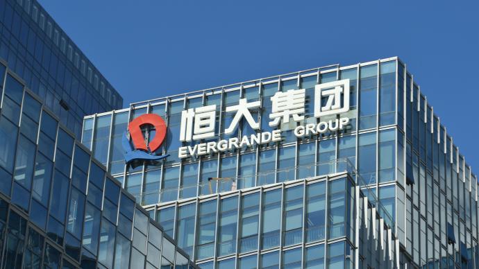 恒大地产:出售中国恒大资产的情况尚未取得重大进展