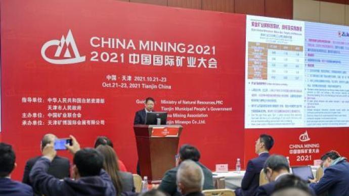 报告显示:过去五年中国新发现矿产地近5000处