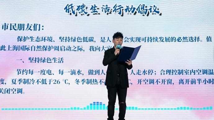 城事|第七届上海国际自然保护周今日启动