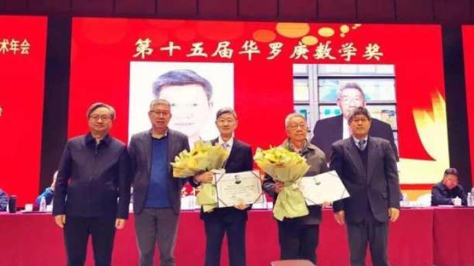浙大王斯雷教授和复旦陈恕行院士获第十五届华罗庚数学奖