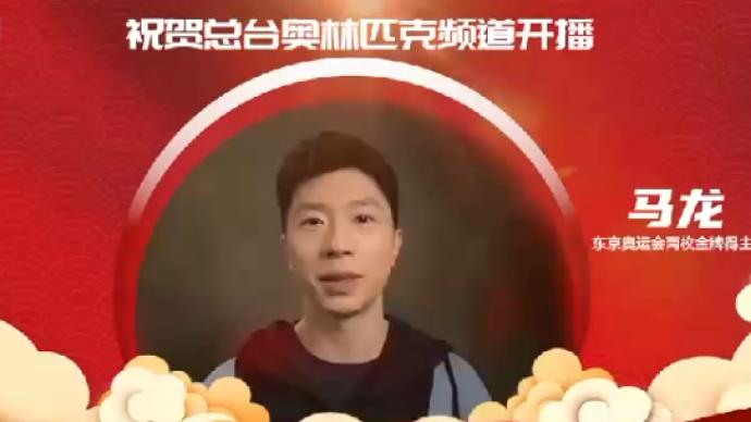 总台奥林匹克频道CCTV16要来了,马龙杨倩等加油助威