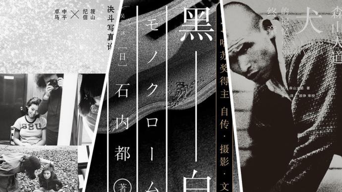 日本摄影师的散文集是一摞整齐的黑白色