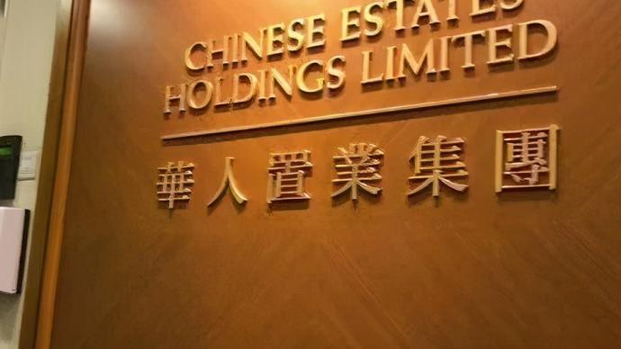华人置业一周内频繁出售佳兆业票据,共回笼本息4.5亿港元