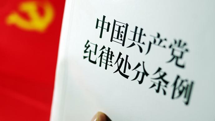 建行浙江分行原行长崔滨洲被开除党籍:收受雅贿,退休三年多