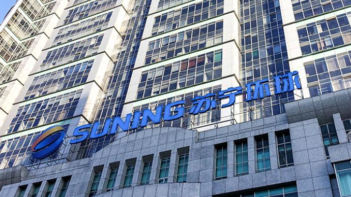 苏宁环球三季度净利润同比降49%,张桂平质押1.35亿股