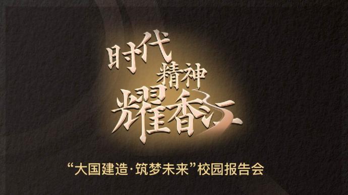 """大国建造香江行引发全城热议,香港学子盼加入""""超级工程"""""""
