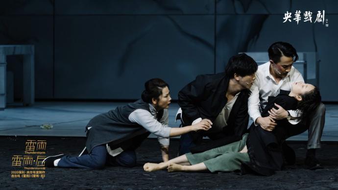 研讨|《雷雨》《雷雨·后》:戏剧经典如何对话时代