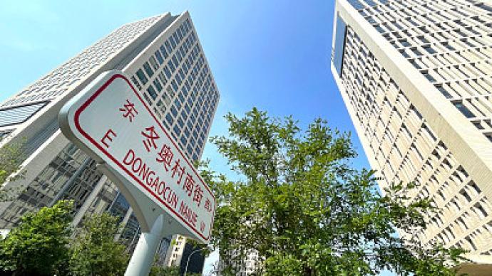 明年1月27日北京冬奥村正式开村,2月2日将开展火炬传递