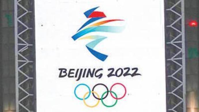 北京冬奥会开幕式创意方案基本确定,各项工作正有序开展