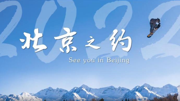北京冬奥会倒计时100天宣传片:《北京之约》