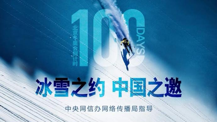 冰雪之约,中国之邀|创意微视频:《冰雪魅力,冬奥记忆》