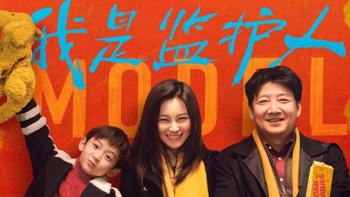 """电影《我是监护人》即将上映,王砚辉保证当""""好爸爸"""""""