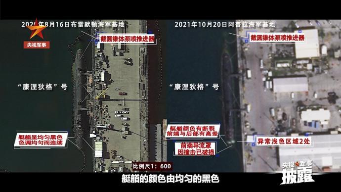 """卫星影像:美军""""康涅狄格""""号核潜艇碰撞受损严重"""
