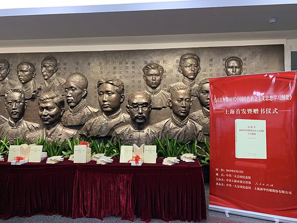 2019年6月13日,《习近平新时代中国特色社会主义思想学习纲要》上海首发暨赠书仪式在中共一大会址纪念馆举行。本文图片均为澎湃新闻记者 陈逸欣 摄