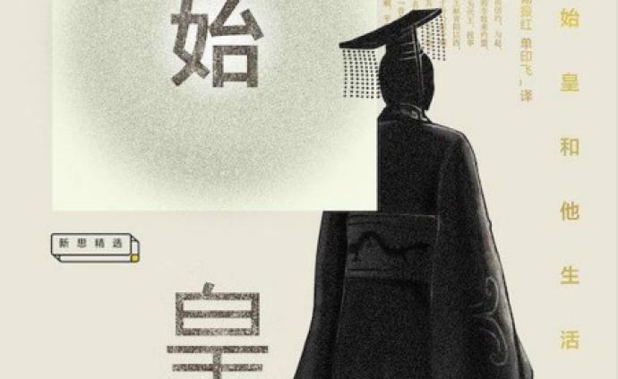 我讀︱羅不特:趙正是誰?——讀鶴間和幸《始皇帝》