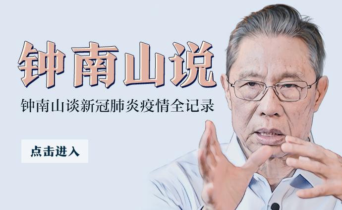 H5|钟南山谈新冠肺炎全记录:美国政府要采取更强有力举措