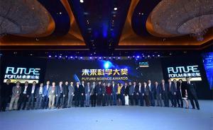 """中国企业家们将把百万美元""""未来科学大奖""""颁给谁?"""