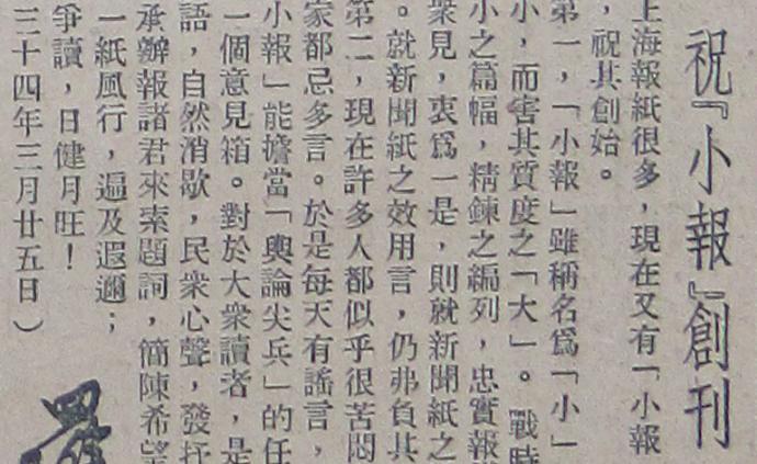 祝淳翔︱陶亢德筹而未办的《文风》杂志