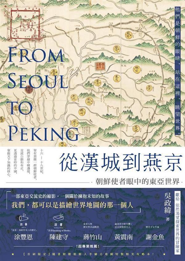 陈宇慧评《从汉城到燕京》︱迢迢千里:朝鲜使者看东亚世界