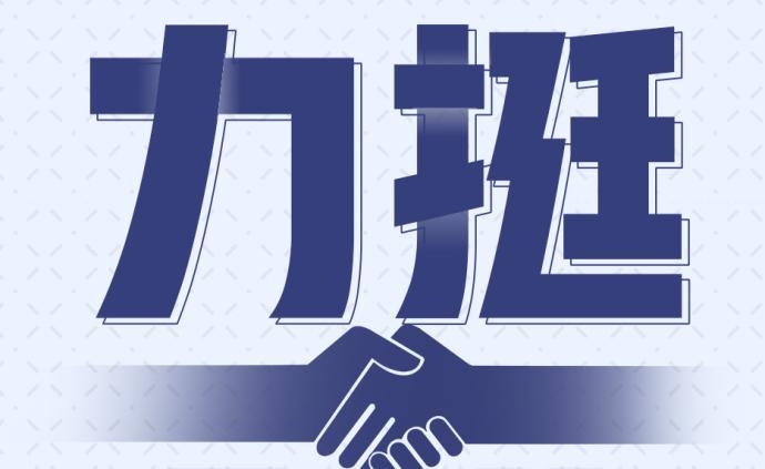 """力挺企业!上海""""28条""""政策转化成各路良策"""