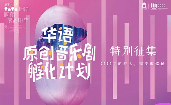 这个春天需要被铭记,上海国际音乐剧节邀你写音乐剧